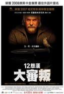 12怒漢:大審叛