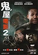 鬼屋電影2