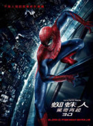 蜘蛛人:驚奇再起