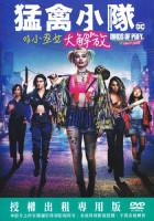 猛禽小隊:小丑女大解放