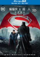 蝙蝠俠對超人:正義曙光 導演加長版
