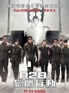 R2B:獵鷹行動