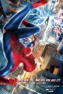 蜘蛛人驚奇再起2:電光之戰