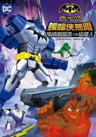 蝙蝠俠無限:機械蝙蝠俠大戰變種人