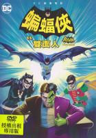 蝙蝠俠 VS 雙面人