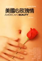 美國心 玫瑰情