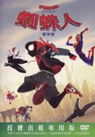 蜘蛛人:新宇宙