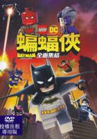 樂高蝙蝠俠:全面集結