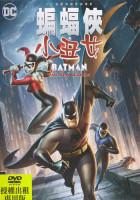 蝙蝠俠與小丑女