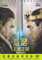 亞瑟:王者之劍