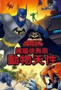 蝙蝠俠無限:動物天性